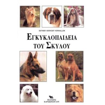 ΒΙΒΛΙΟ ΕΛΛ. ΕΓΚΥΚΛΟΠΑΙΔΕΙΑ ΣΚΥΛΟΥ